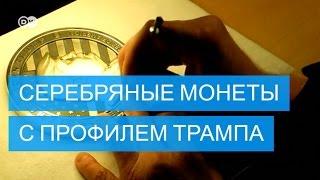 В России отчеканили коллекционные монеты к инаугурации Трампа