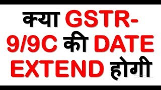 whether-gstr-9-and-gstr9c-date-will-be-extendedhow-to-give-purchase-details-in-gstr9agstr9-filing