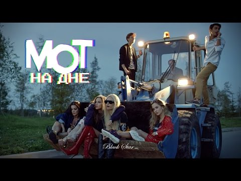 Mot - At the bottom (video premiere, 2016)