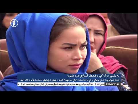 Afghanistan Pashto News 07.03.2018 د افغانستان پښتو خبرونه