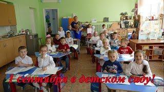 1 сентября в детском саду! Занятие в подготовительной группе