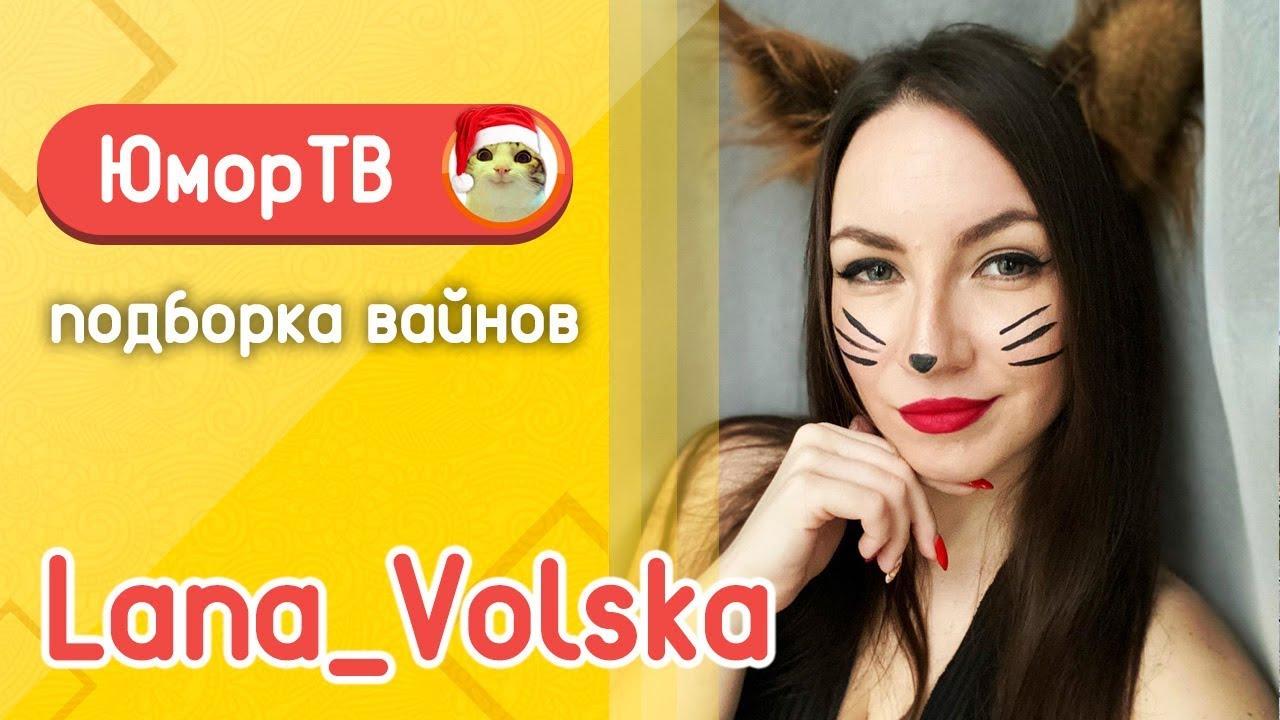 Светлана Добро [lana_volska] - Подборка вайнов #19