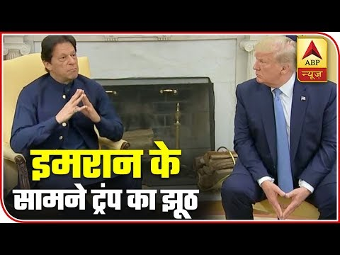 Know Why Trump Lied On Kashmir Issue in Front of Imran Khan |  ABP News