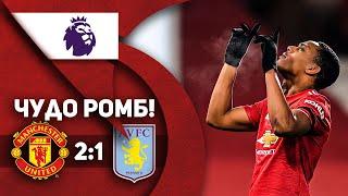 Манчестер Юнайтед 2 1 Астон Вилла ЧУДО РОМБ