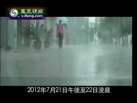 """地球宣言2012-08-06 """"海绵城市""""能否让灾难不再上演?"""