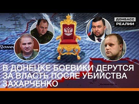 В Донецке боевики