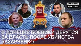 В Донецке боевики дерутся за власть после убийства Захарченко | Донбасc.Реалии