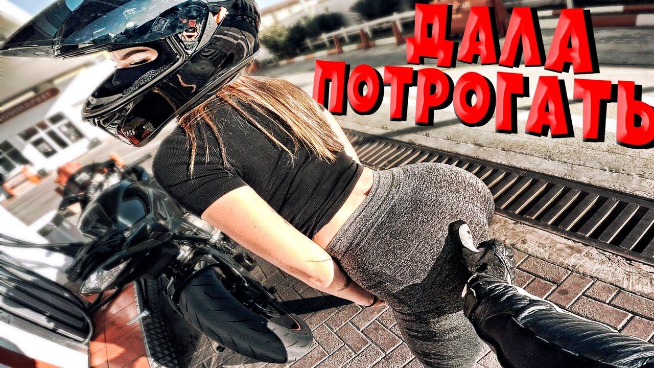 МОТО ДЕВУШКА ДАЛА потрогать свой ОРЕХ - Пикап красотки на мотоцикле