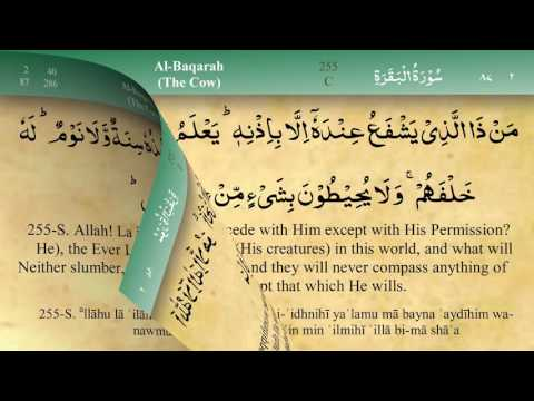 Ayat Al Kursi by Mishary Al Afasy (iRecite)