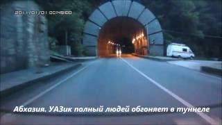 Через сплошную в туннеле Абхазии