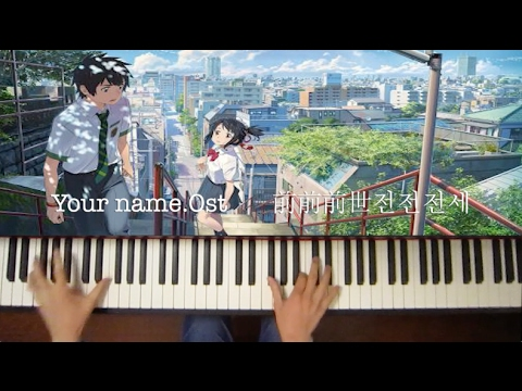 Your name Main Theme - ZenZenZenSe (Piano & Strings cover)