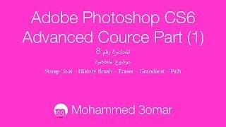 Adobe Photoshop CS6   Advanced Course 2012-2013 -  08