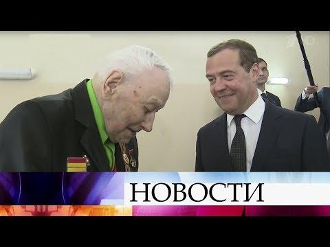 Дмитрий Медведев провел