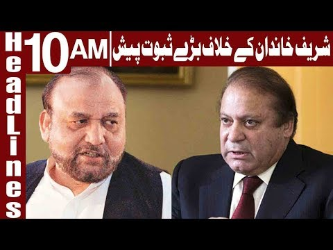 Wajid Zia To Records Statement in Cases Against Sharifs - Headlines 10 AM - 16 March - Express News