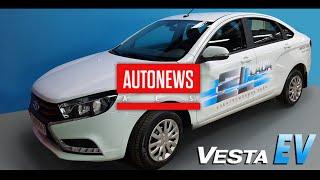 видео Электрическая Lada Vesta