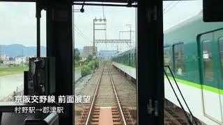 【iPhoneで撮影・編集】 京阪交野線 京阪13000系 枚方市→私市 前面展望