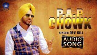 P.A.P Chowk | Dev Gill | Jasbir Gunachouria | Audio Song | Desi Swag Records