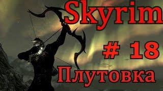Skyrim Special Edition. Плутовка 18 Ноктюрнал