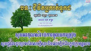🎤 ភ្លេងសុទ្ធបទប្រុស-ជីវិតអ្នករត់ទូកដ-Khmer Karaoke Plengsot-Chivit neak roth Touk dor