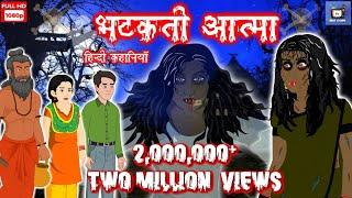 भटकती आत्मा: Horror Story   Hindi Moral Story   Horror Kahaniya   Hindi Scary Story   Bhootiya Story