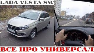 Lada Vesta SW - когда не хватило на SW Cross