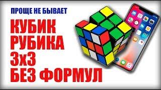 КАК СОБРАТЬ КУБИК РУБИКА 3x3 БЕЗ ФОРМУЛ с помощью телефона/Программа для сборки кубика рубика