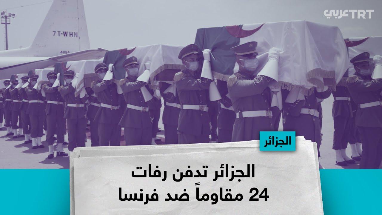 الجزائر تدفن رفات 24 مقاوماً ضد فرنسا