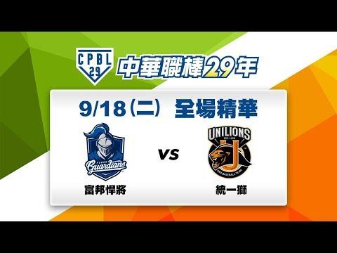 【中華職棒29年】09/18全場精華:富邦 vs 統一