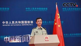 [中国新闻] 中国国防部:坚决反对美国在亚太部署中导 | CCTV中文国际