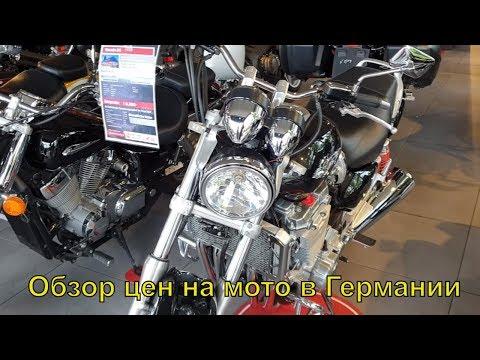 Обзор цен на мотоциклы в Германии 2019 Suzuki, Honda, Harley