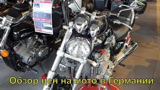 цены на б.у.  мотоциклы в Германии 2019 suzuki,honda,harley / Видео