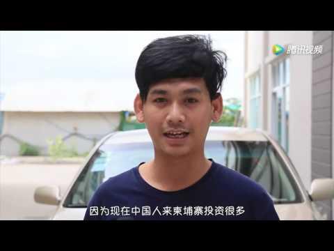 【看柬埔寨人如何评价中国人】超清视频在线观看