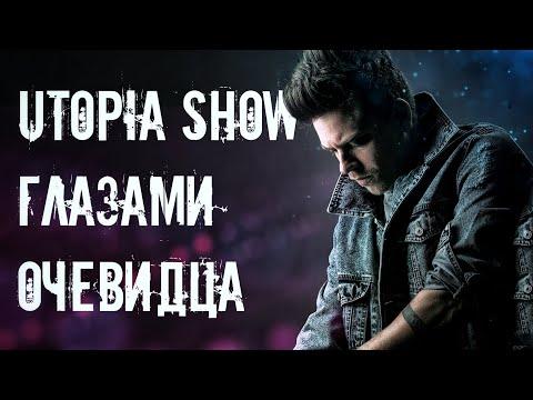 УСПЕХ УТОПИИ от лица подписчика | Utopia Show