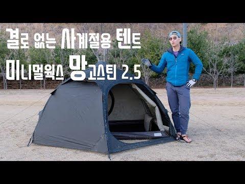 결로 없는 사계절용 텐트 미니멀웍스 망고스틴 2.5 - 미니멀 캠핑, 백패킹