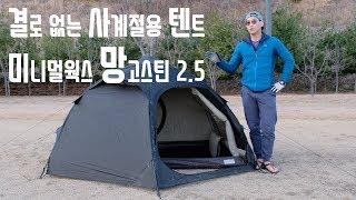 60만 원대 결로 없는 사계절용 텐트 미니멀웍스 망고스…