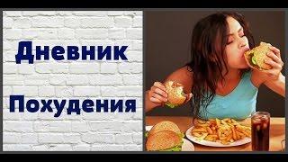Дневник Похудения / Зажор / Срыв / Привесище