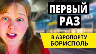 Аэропорт Борисполь, терминал Д: обзор 2019. Как добраться в аэропорт Борисполь?