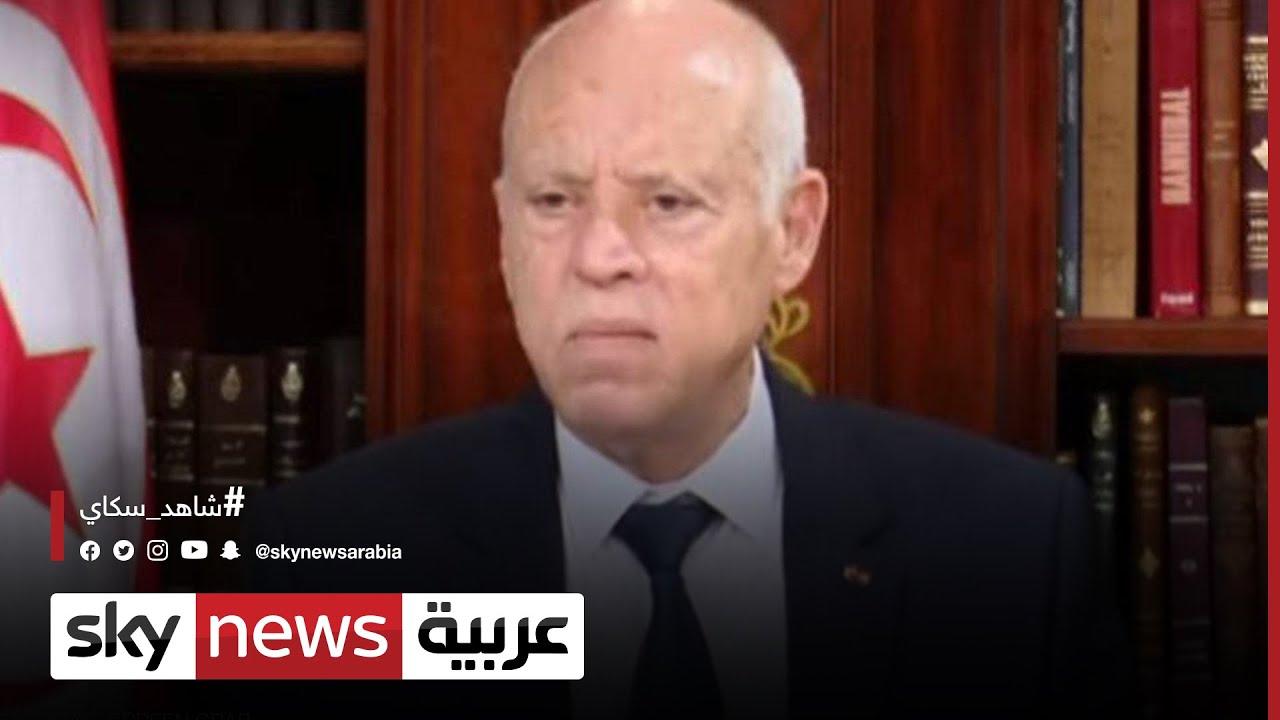 #تونس: نفى الرئيس التونسي قيس سعيد أن تكون قراراته التي اتخذها، انقلابا على الشرعية  - نشر قبل 2 ساعة