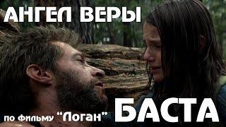 """Баста - Ангел Веры (По Фильму """"Логан"""")"""