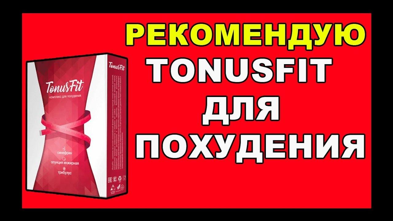 Редуксин Таблетки для Похудения Цена Хабаровск |  Tonusfit Отзывы. Тонус Фит Реальные Отзывы