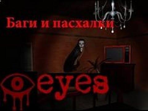 ужасы глаз 2 онлайн кино