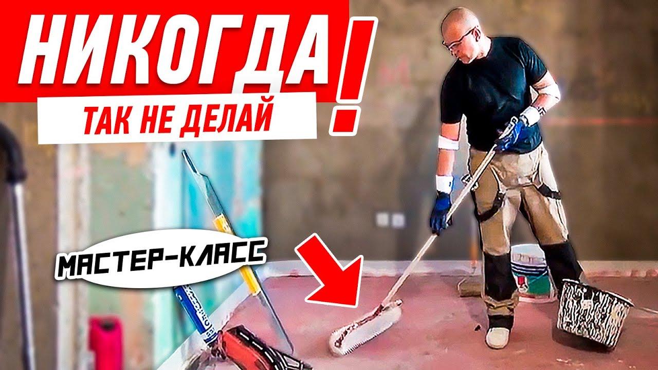 Как сделать ровный наливной пол своими руками? Мастер-класс Алексея Земскова