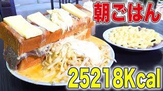 【大食い】超高カロリー朝ごはん作ってみた【25218Kcal】