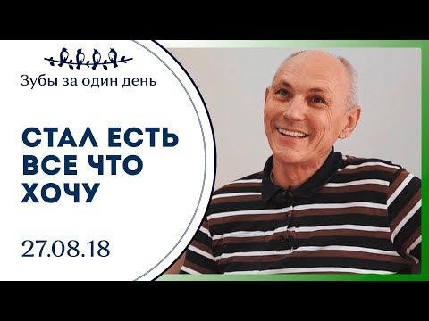 Отзывы пациентов | Сеть клиник Зубы за один день | Краснодар | Александр Николаевич