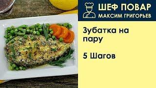 зубатка на пару . Рецепт от шеф повара Максима Григорьева