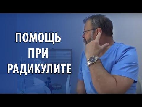Пояснично-крестцовый радикулит: симптомы и лечение