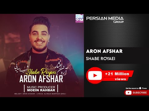 Aron Afshar - Shabe Royaei ( آرون افشار - شب رویایی )