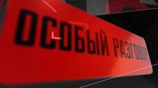 Особый разговор. Глава Администрации Надтеречного района Шамиль Куцаев. Прямой эфир