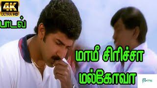 Maami Siricha    மாமீ சிரிச்சா    Sabesh, Subha   Love Duet  H D Song