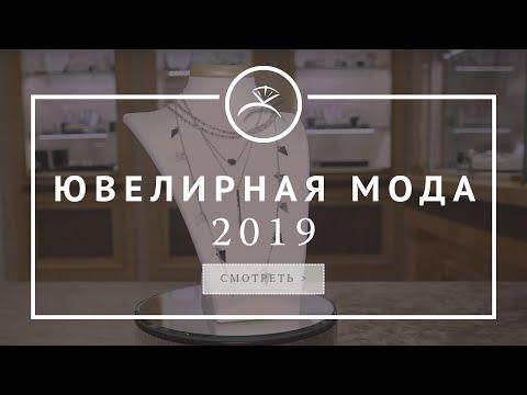 Ювелирная мода 2019